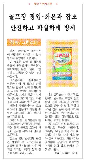 페이지_ 골프산업신문35호 복사.jpg